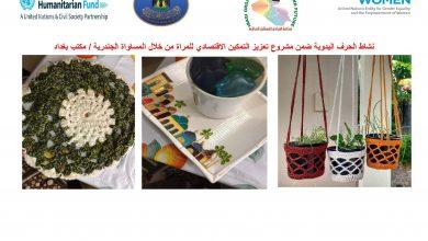 Photo of الحجر المنزلي يزيد من اصرار النساء والفتيات التدريب على اعمال الحرف اليدوية