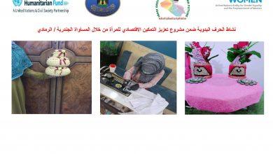 Photo of نساء الانبار يتحدين الحجز المنزلي ويعملن على تطوير اعمال الحرف اليدوية