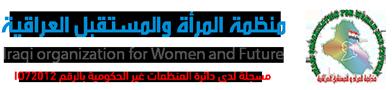 منظمة المرأة والمستقبل العراقية