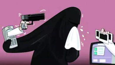 Photo of جريمة الابتزاز الالكتروني من جرائم العنف ضد المرأة