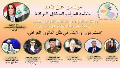 """Photo of مؤتمر عن بعد حول """"المشردون والايتام في ظل القانون العراقي"""""""