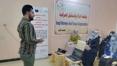 Photo of تدريب النساء والفتيات على مهارات التسويق الالكتروتي في بغداد والانبار