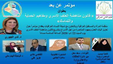 "Photo of ""قانون مناهضة العنف الاسرى ومفاهيم الحماية والتماسك الاجتماعي"""