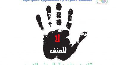 Photo of جهود منظمات المجتمع المدني ومنظمة المرأة والمستقبل العراقية تثمر بتصويت مجلس الوزراء على مسودة مشروع قانون الحماية من العنف الاسري
