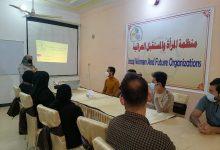 Photo of الجلسة التوعوية حول التفكير الايجابي في منع العنف ضد العنف المبني على اساس النوع الاجتماعي