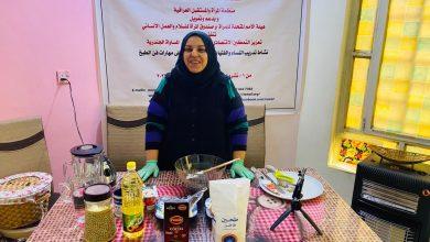 Photo of منظمة المرأة والمستقبل العراقية تختتم تدريب النساء والفتيات على مهارات فن الطبخ في بغداد والانبار